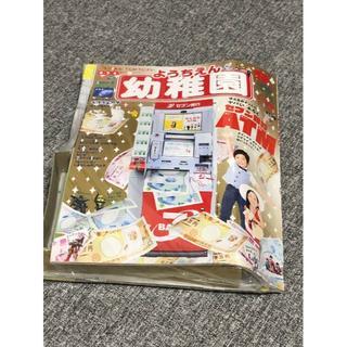 幼稚園9月号 新品未開封品(絵本/児童書)