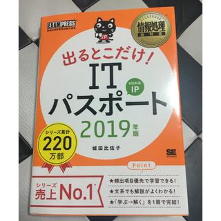 ITパスポート2019 (資格/検定)