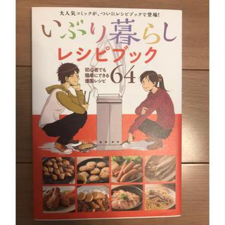 いぶり暮らしレシピブック(料理/グルメ)