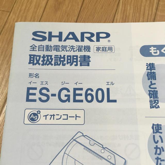 SHARP(シャープ)の風呂水ホース スマホ/家電/カメラの生活家電(洗濯機)の商品写真