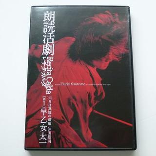 DVD 早乙女太一 朗読活劇 レチタ・カルダ 六月は真紅の薔薇 沖田総司(舞台/ミュージカル)