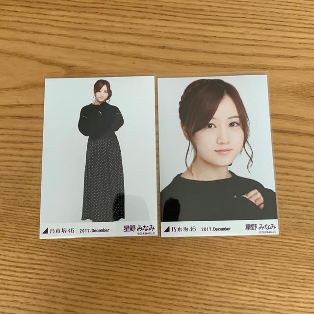 星野みなみ 生写真乃木坂46 エンタメ/ホビーのタレントグッズ(アイドルグッズ)の商品写真