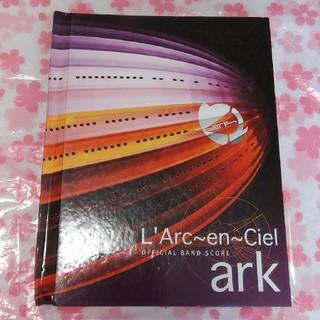 ラルクアンシエル(L'Arc~en~Ciel)のバンドスコア ラルク ark(ポピュラー)
