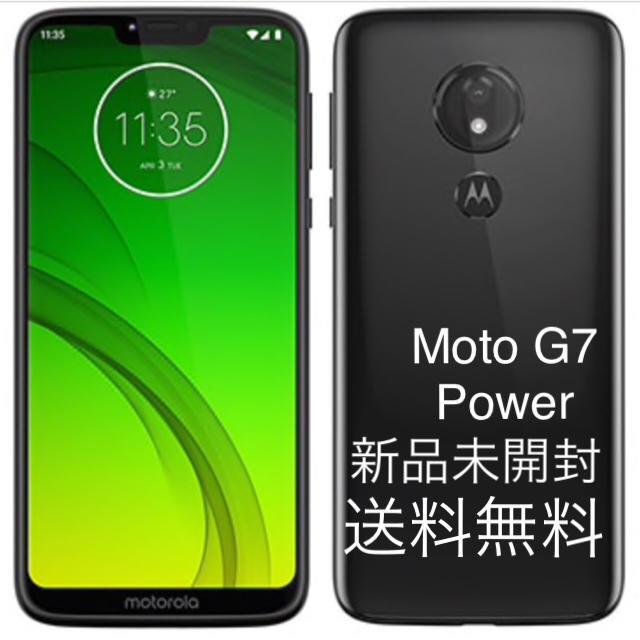 値下げ Moto G7 Power セラミックブラック PAEK0002JP スマホ/家電/カメラのスマートフォン/携帯電話(スマートフォン本体)の商品写真