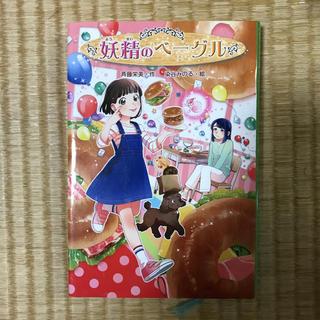 妖精のベーグル(絵本/児童書)