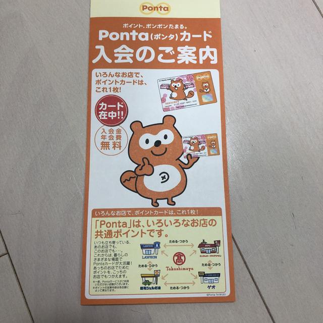 高島屋限定ポンタカード エンタメ/ホビーのおもちゃ/ぬいぐるみ(キャラクターグッズ)の商品写真