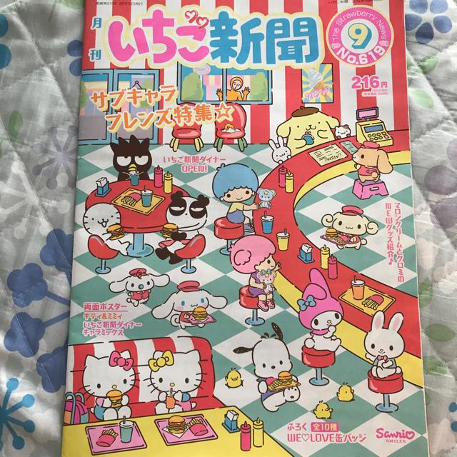 いちご新聞  2019年9月号 エンタメ/ホビーのおもちゃ/ぬいぐるみ(キャラクターグッズ)の商品写真