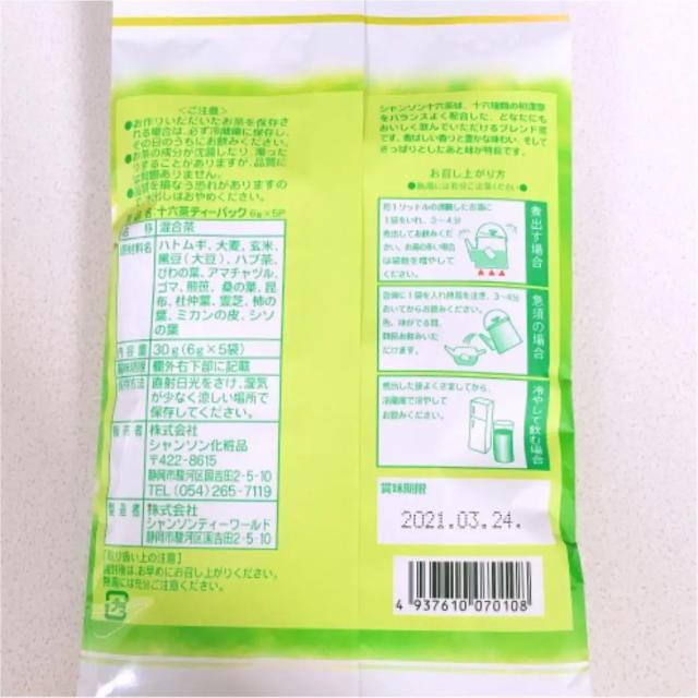 十六茶 ノンカフェイン 食品/飲料/酒の飲料(茶)の商品写真