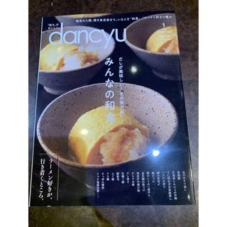 dancyu みんなの和食(料理/グルメ)