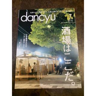 dancyu 酒場はここだ。(料理/グルメ)