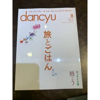 dancyu 旅とごはん(料理/グルメ)