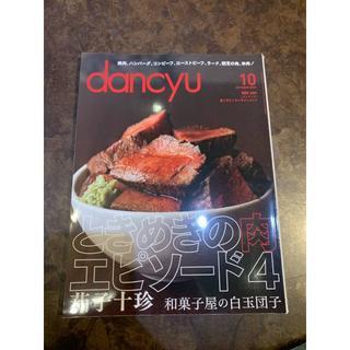 dancyu ときめきの肉 エピソード4(料理/グルメ)