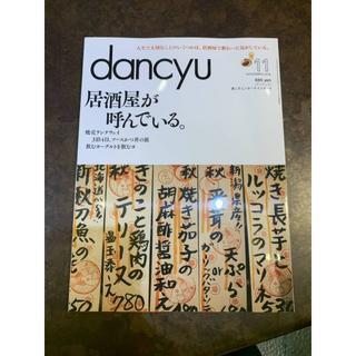 dancyu 居酒屋が呼んでいる。(料理/グルメ)