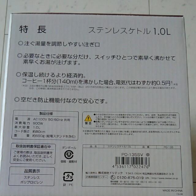 ステンレスケトル 1リッター スマホ/家電/カメラの生活家電(電気ケトル)の商品写真