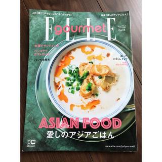 エル(ELLE)のELLE gourmetエルグルメ2019年7月号(料理/グルメ)