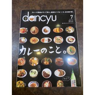 dancyu カレーのこと。(料理/グルメ)