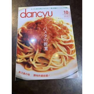 dancyu パスタの教室(料理/グルメ)