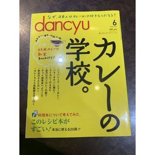 dancyu カレーの学校。(料理/グルメ)