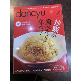 dancyu 炒飯が食べたくなる!(料理/グルメ)