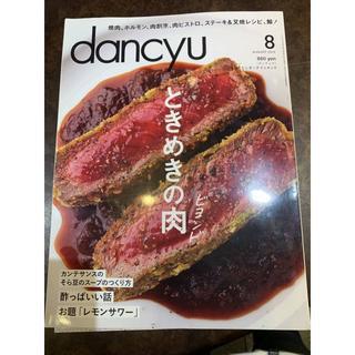 dancyu ときめきの肉(料理/グルメ)