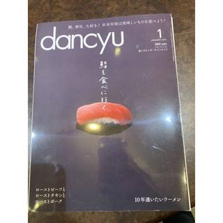 dancyu 鮨を食べに行く(料理/グルメ)