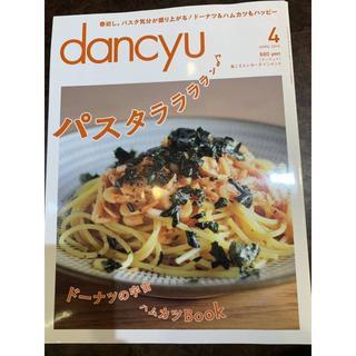 dancyu パスタララララン(料理/グルメ)