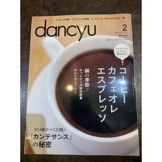 dancyu コーヒー カフェオレ エスプレッソ(料理/グルメ)