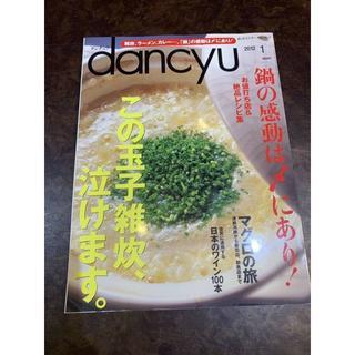 dancyu この玉子雑炊、泣けます。(料理/グルメ)