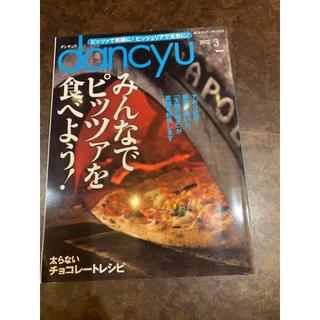 dancyu みんなでピッツァを食べよう!(料理/グルメ)
