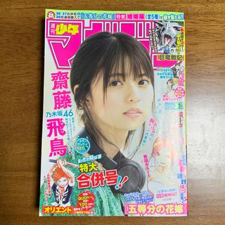 コウダンシャ(講談社)の週刊少年マガジン 2019年 36・37合併号(漫画雑誌)