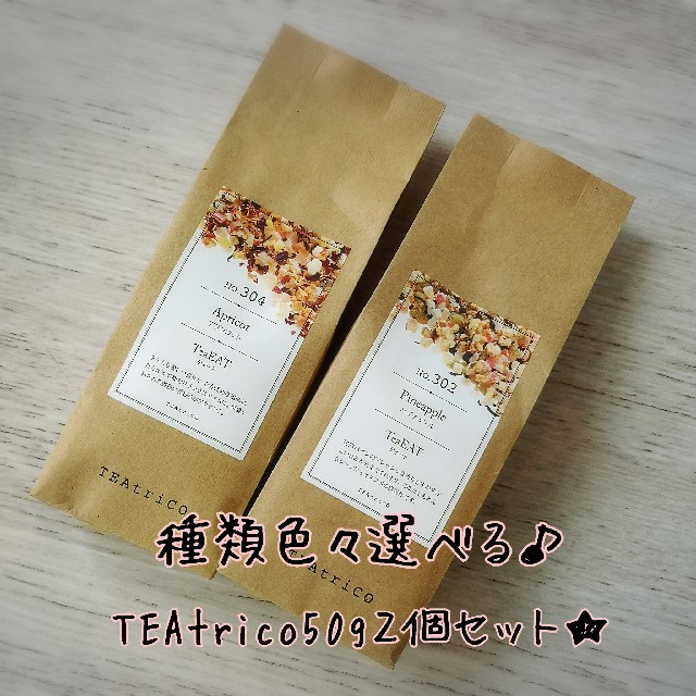 TEAtrico ティートリコ 食べれる紅茶 50g色々選べる2点セット 食品/飲料/酒の飲料(茶)の商品写真