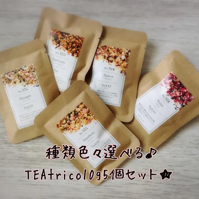 TEAtrico ティートリコ 食べれる紅茶 10g色々選べる5点セット 食品/飲料/酒の飲料(茶)の商品写真