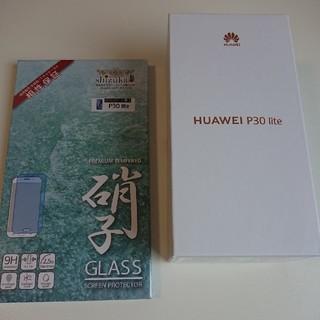 P30 lite ピーコックブルー SIMフリー 液晶保護フィルムセット(スマートフォン本体)