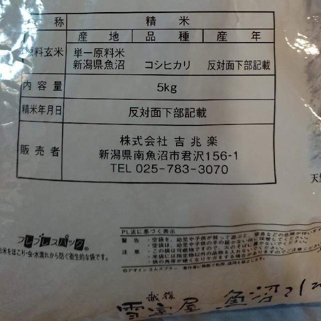越後雪室屋 氷温熟成 魚沼こしひかり 5kg 食品/飲料/酒の食品(米/穀物)の商品写真