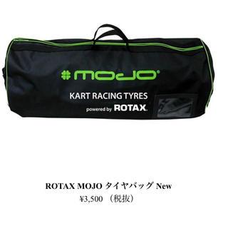 レーシングカート タイヤバッグ