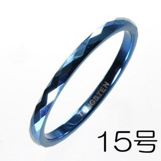 【新品】タングステンダイアモンドカットリング ブルー15号TUR1180-15(リング(指輪))