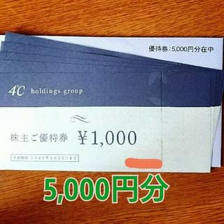 ヨンドシー(4℃)の4℃ 株主優待券 5,000円分(ショッピング)