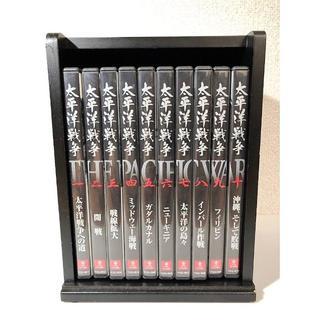 太平洋戦争 DVDBOX 10巻セット 全巻リーフレット 収納ケース付属(ドキュメンタリー)