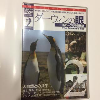 The Darwin's Eye~新ビーグル号探検記(2)」 新品(ドキュメンタリー)