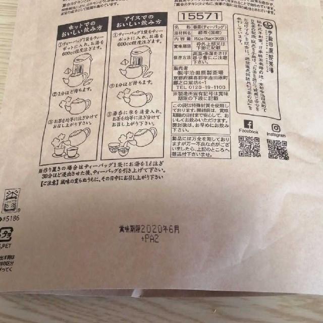 国産 黒番茶 30袋 食品/飲料/酒の飲料(茶)の商品写真