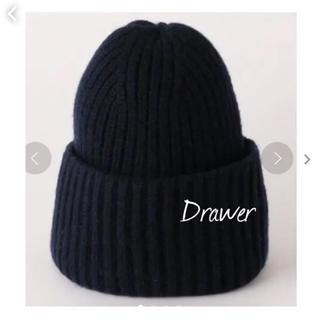 Drawer - 定価28080円 Drawer アゼ ニットキャップ☆ニット帽 ドゥロワー