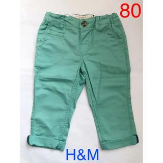 エイチアンドエム(H&M)のH&M エイチアンドエム ベビー キッズ 長ズボン パンツ 80センチ(パンツ)