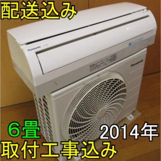 Panasonic - 【良品】取付工事無料*洗浄済み+保証エアコン 2014年 6畳 2.2kw