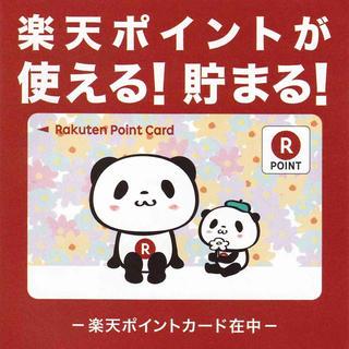 ラクテン(Rakuten)の楽天ポイントカード PRONTO お買物ぱんだ  1枚(カード)