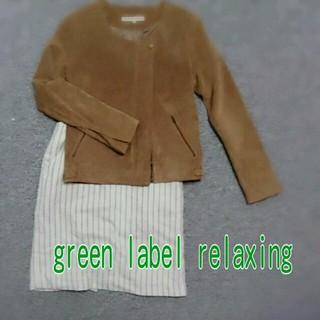 グリーンレーベルリラクシング(green label relaxing)のレザージャケット(ライダースジャケット)