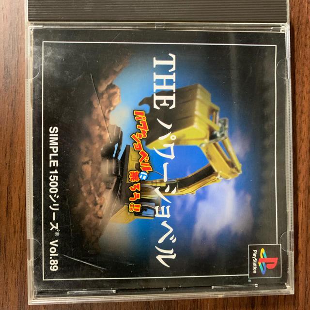 PlayStation(プレイステーション)のプレイステーション  THE パワーショベル エンタメ/ホビーのゲームソフト/ゲーム機本体(家庭用ゲームソフト)の商品写真