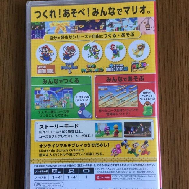 Nintendo Switch(ニンテンドースイッチ)のスーパーマリオメーカー2 任天堂 Switch  新品未開封 エンタメ/ホビーのゲームソフト/ゲーム機本体(家庭用ゲームソフト)の商品写真