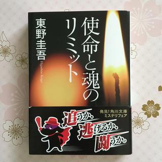 角川書店 - 使命と魂のリミット