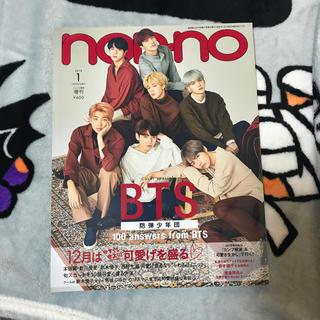 ボウダンショウネンダン(防弾少年団(BTS))のBTS non-no(アート/エンタメ/ホビー)