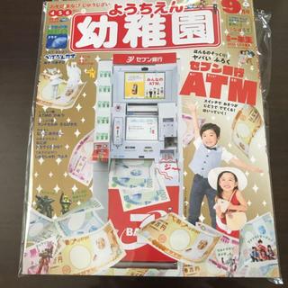 幼稚園9月号(絵本/児童書)